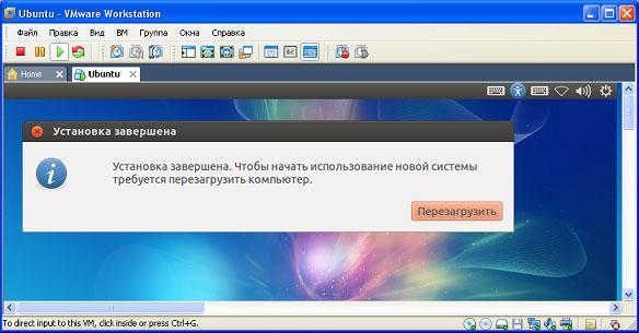 Завершение установки Ubuntu.